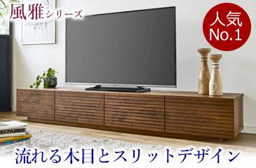 風雅テレビボードシリーズ