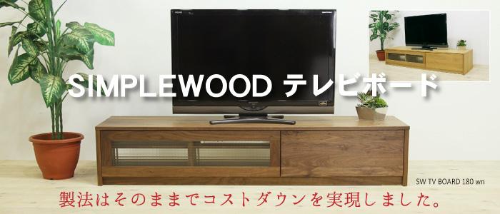 新シリーズ SIMPLEWOOD TVボード 新発売!