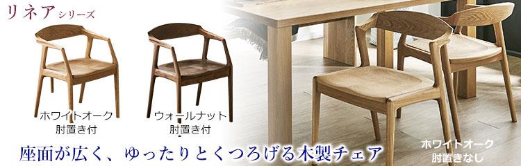 リネア木製チェア