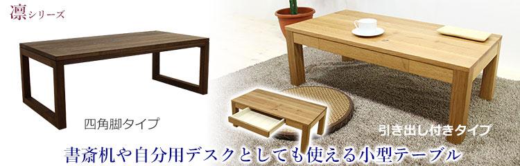 凛センターテーブル