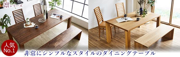 凛ダイニングテーブル