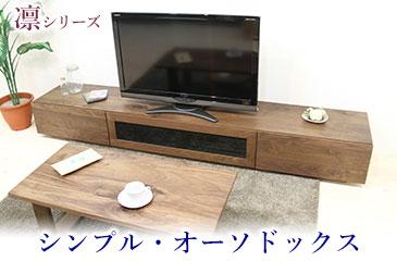 凛テレビボードシリーズ