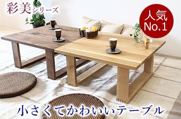 彩美センターテーブル