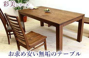 彩美ダイニングテーブル