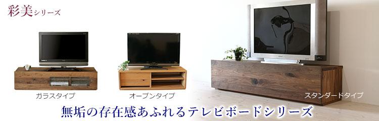 彩美テレビボードシリーズ