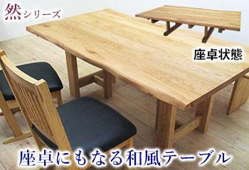 然ダイニングテーブル・座卓