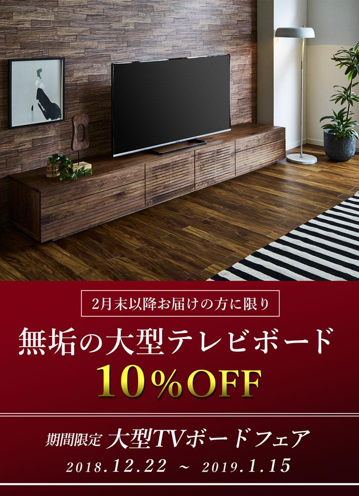 大型テレビボード10%OFFセール