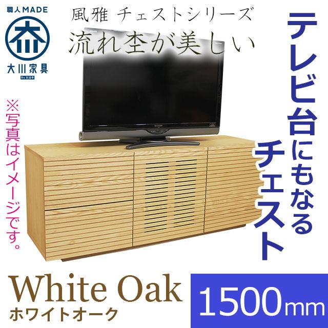 風雅 チェスト・タンス・ハイタイプテレビ台 ホワイトオーク 幅1500mm