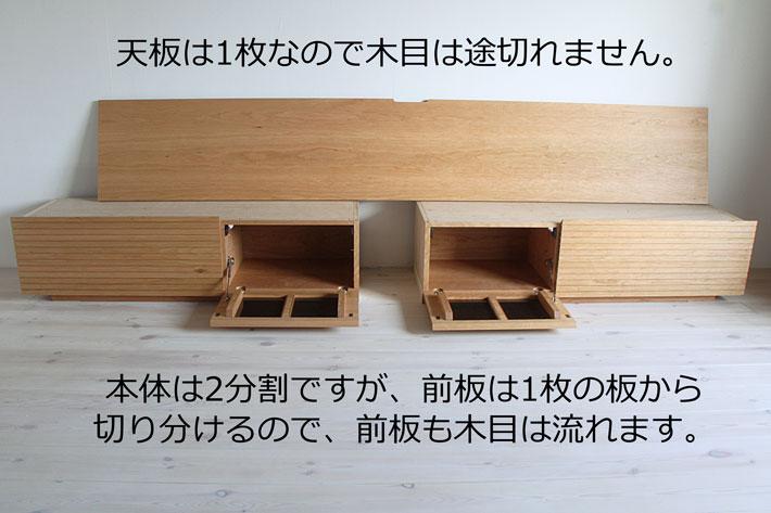 天然木・無垢の大型テレビボード分割式説明