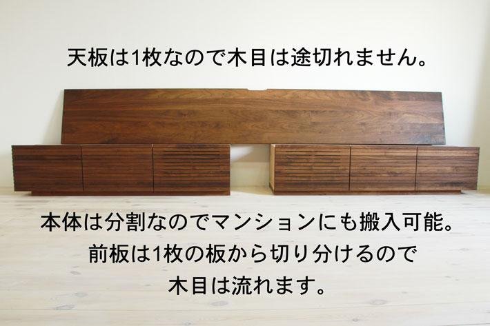 天然木・無垢の大型テレビボード風雅ウォールナット3000mm#05