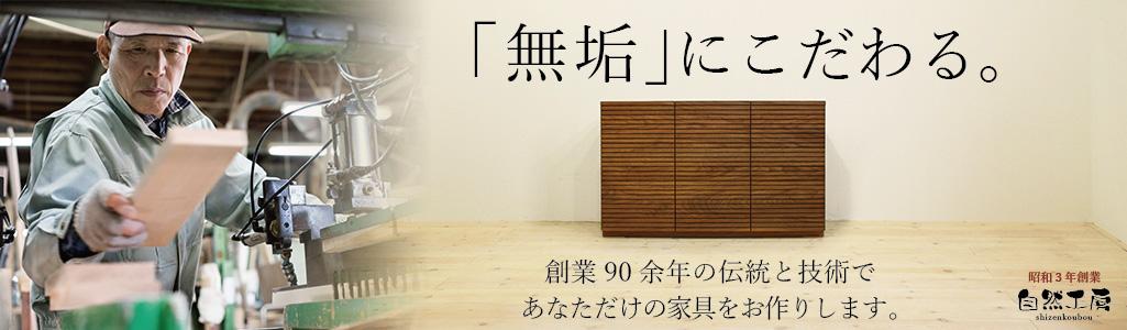 天然木・無垢材を使った大川家具通販 自然工房 別注・オーダー承ります。