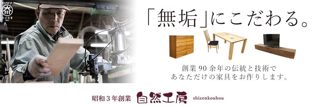 天然木・無垢材の家具専門店|自然工房|別注・オーダー承ります。