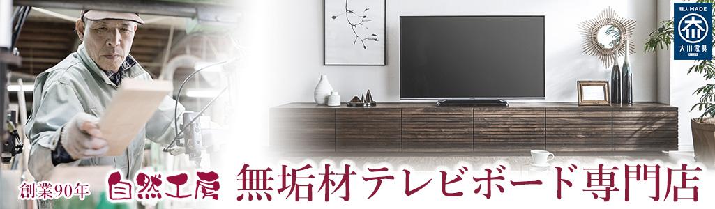 天然木・無垢材家具専門店|自然工房|大型テレビボードオーダー承ります。