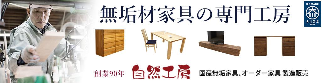 天然木・無垢材家具、オーダー家具製造販売|自然工房|大型テレビボード、オーダーテーブル承ります。