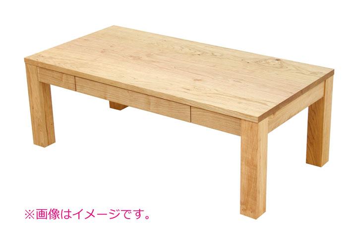 凛センターテーブル メープル 引き出しタイプ