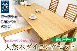 凛ダイニングテーブルセット幅1800mm