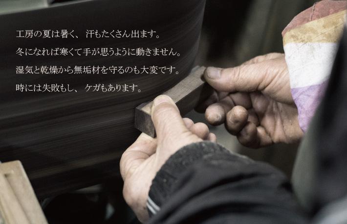 工房の夏は暑く、汗もたくさん出ます。冬になれば寒くて手が思うように動きません。湿気と乾燥から無垢材を守るのも大変です。時には失敗もし、ケガもあります。