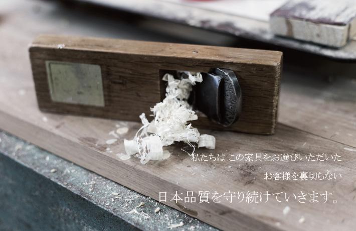 私たちはこの家具をお選びいただいたお客様を裏切らない日本品質を守り続けていきます。