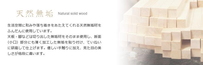 天然木・無垢材をふんだんに使用