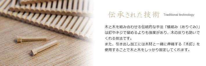 伝承された家具製作の技術