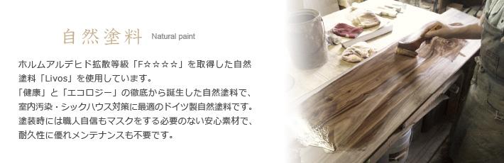 人にやさしい自然塗料を使用